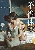 不倫休暇 [DVD]