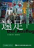 遠足 ~Der Ausflug~ [DVD]