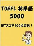 TOEFL�p�P��5000�IiBT�X�R�A100�_�˔j