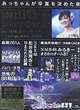 前田敦子 涙の卒業宣言!in さいたまスーパーアリーナ ~業務連...[Blu-ray/ブルーレイ]