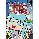 護法少女ソワカちゃん 乗の巻(通常版) [DVD]