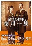 カメラが撮らえた 最後の将軍と徳川一族