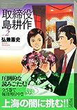 取締役 島耕作(2) (講談社漫画文庫)