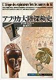 アフリカ大陸探検史 (「知の再発見」双書 (29))