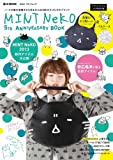 MINT NeKO 5th ANNIVERSARY BOOK (e-MOOK 宝島社ブランドムック)