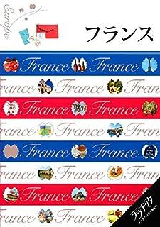 フランス観光の基礎知識