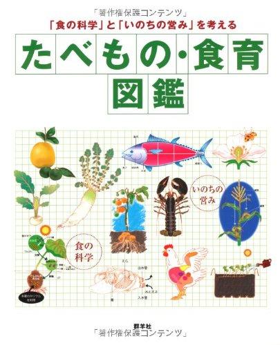 たべもの・食育図鑑
