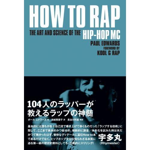 HOW TO RAP 104人のラッパーが教えるラップの神髄 (P-Vine Books)