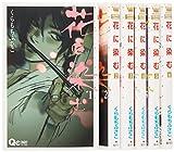 花に染む コミック 1-7巻セット (クイーンズコミックス)