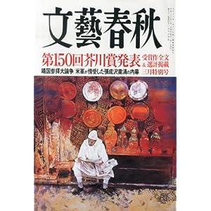 文藝春秋 2014年 03月号 [雑誌]