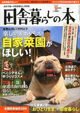 田舎暮らしの本 2010年 09月号 [雑誌]