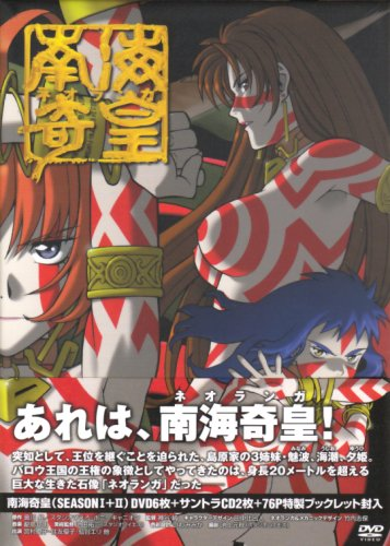 南海奇皇 -ネオランガ- (第1期) DVD-BOX