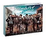 ドリームハイ DVD BOX I