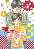 ラッキーナンバー13 1 (バーズコミックス ルチルコレクション)