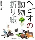 ヘビオの動物折り紙