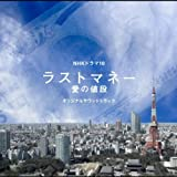 NHKドラマ10 「ラストマネー 愛の値段」オリジナルサウンドトラック