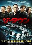 ザ・タウン [DVD]