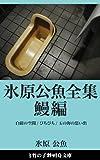 氷原公魚全集 鰻編 (竹の子ガッ!Q文庫)
