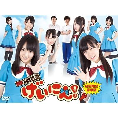 NMB48 げいにん! DVD-BOX 初回限定豪華版 をAmazonでチェック!