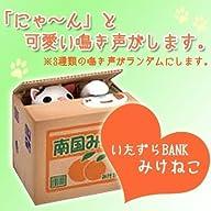 Qiyun Stealing Coin Cat Piggy Bank -…