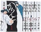 からん コミック 全7巻完結セット (アフタヌーンKC)