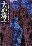 大聖堂 (下) (SB文庫)