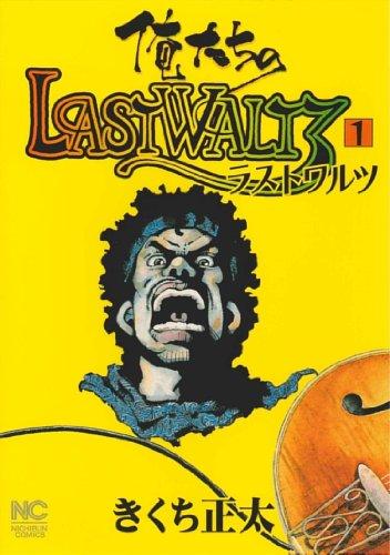俺たちのLAST WALTZ 1 (ニチブンコミックス)