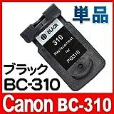 Canon キヤノン用BC-310(ブラック) 互換インクカートリッジ/Canon互換インクタンク/年賀状 印刷 プリンタインク