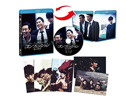 コンフェッション 友の告白 [Blu-ray]