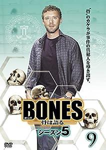 BONES ボーンズ 骨は語る シーズン5 Vol.9(第17話~第18話)