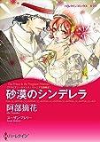 ハーレクインコミックス セット 2016年 vol.2 ハーレクインコミックス セット ニセンジュウロクネン