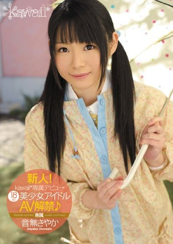 新人! kawaii*専属デビュ→ 18歳! 美少女アイドルAV解禁♪ 音無さやか kawaii