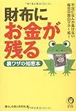 財布にお金が残る裏ワザの知恵本 (KAWADE夢文庫)