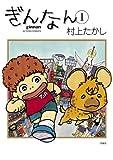 ぎんなん : 1 (アクションコミックス)