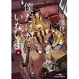 Amazon.co.jp: 僕だけがいない街(4) (角川コミックス・エース) 電子書籍: 三部 けい: Kindleストア