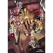 僕だけがいない街(4)<僕だけがいない街> (角川コミックス・エース)