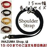 【INAZUMA】 バッグ用ショルダーストラップ/ショルダーひも約120cm 幅約15mmYAS-1512#870焦茶