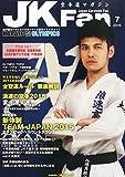 空手道マガジンJK Fan 2015年 07 月号 [雑誌]