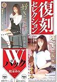 復刻セレクション Wパック 好きです(デビュー作品) &迷子になりたい 桂木ゆみ [DVD]