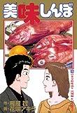 美味しんぼ(75) (ビッグコミックス)