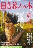 田舎暮らしの本 2008年 06月号 [雑誌]