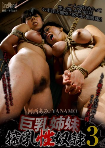 [YANAMO 河西あみ] 【アウトレット】巨乳姉妹搾乳性奴隷3 河西あみ YANAMO シネマジック