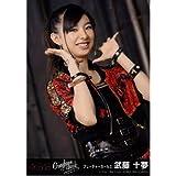 AKB48 生写真 ギンガムチェック 劇場盤『武藤十夢』