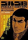 ゴルゴ13 POCKET EDITION アサシン暗殺教団 (SPコミックス)