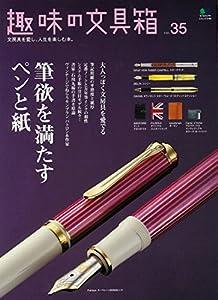 趣味の文具箱 35 (エイムック 3196)