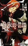D.Gray-man Vol.14 (14) (ジャンプコミックス)