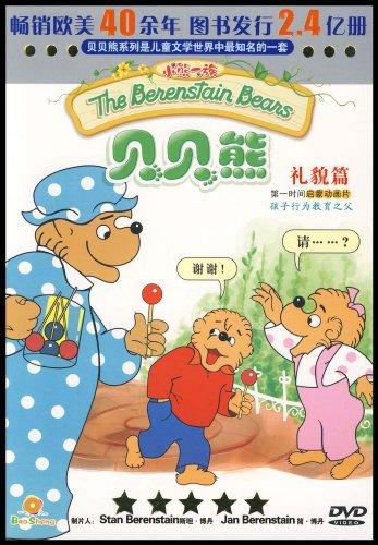 贝贝熊礼貌篇 5DVD图片