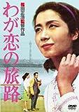 あの頃映画 松竹DVDコレクション わが恋の旅路[DVD]