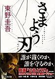 """東野 圭吾 """"さまよう刃"""""""