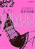 森本美由紀: 女の子の憧れを描いたファッションイラストレーター (らんぷの本)